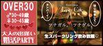 【赤坂の婚活パーティー・お見合いパーティー】株式会社GiveGrow主催 2017年4月25日
