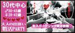 【赤坂の婚活パーティー・お見合いパーティー】株式会社GiveGrow主催 2017年4月8日