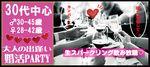 【赤坂の婚活パーティー・お見合いパーティー】株式会社GiveGrow主催 2017年4月30日