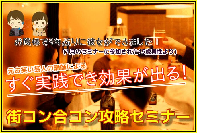 【赤坂の自分磨き】株式会社GiveGrow主催 2017年4月29日
