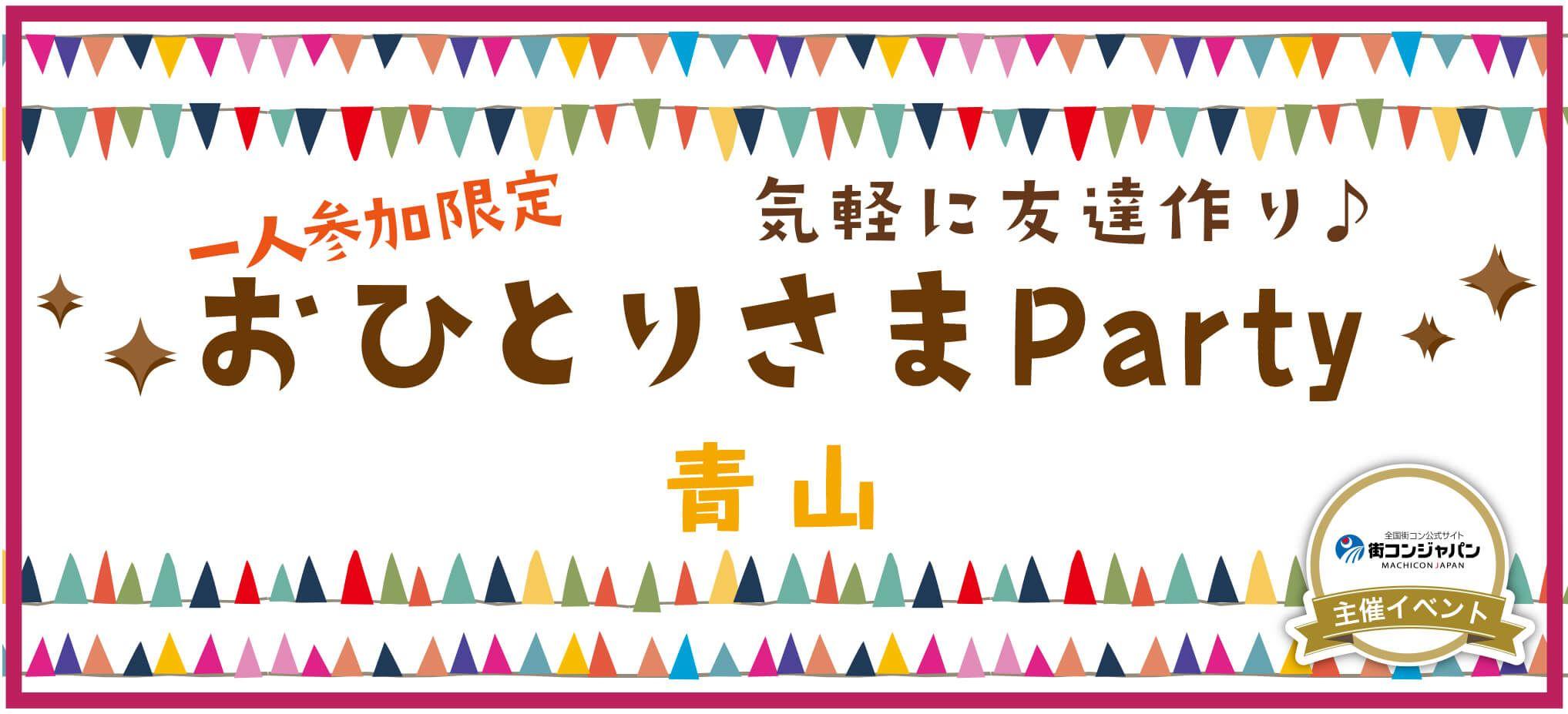 【表参道の恋活パーティー】街コンジャパン主催 2017年3月31日