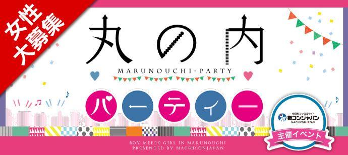 【丸の内の恋活パーティー】街コンジャパン主催 2017年3月25日