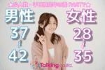 【京都駅周辺の婚活パーティー・お見合いパーティー】株式会社トーキング主催 2017年2月27日
