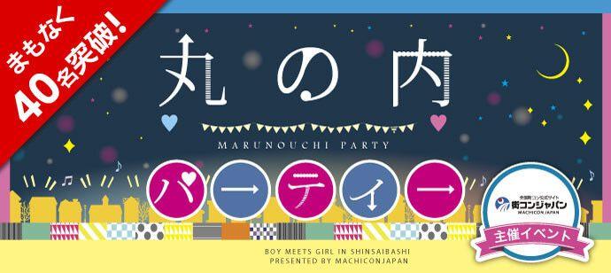 【丸の内の恋活パーティー】街コンジャパン主催 2017年3月22日