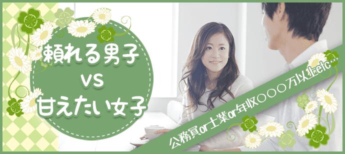 【宮崎の恋活パーティー】Town Mixer主催 2017年2月22日