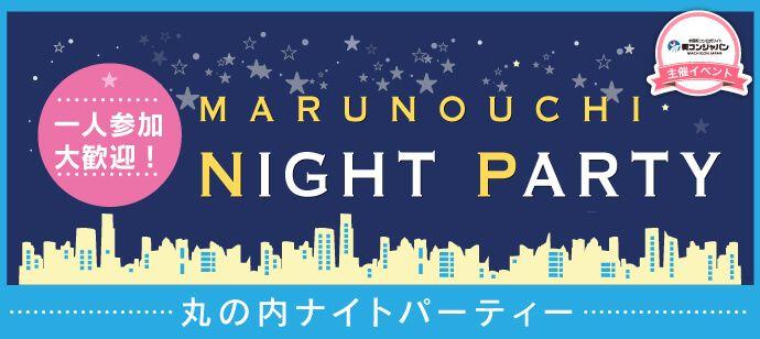 【丸の内の恋活パーティー】街コンジャパン主催 2017年3月3日