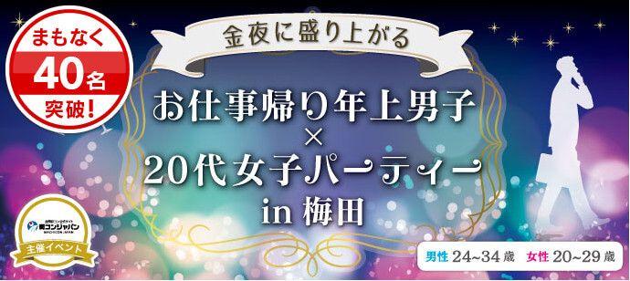 【梅田の恋活パーティー】街コンジャパン主催 2017年3月24日