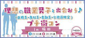 【梅田のプチ街コン】街コンジャパン主催 2017年3月25日