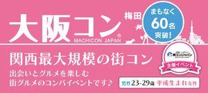 【梅田の街コン】街コンジャパン主催 2017年3月26日