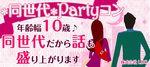 【宮崎のプチ街コン】株式会社LDC主催 2017年3月4日