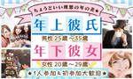 【横浜駅周辺のプチ街コン】株式会社CIA-Systems主催 2017年4月23日
