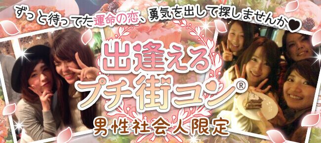 【岡山市内その他のプチ街コン】街コンの王様主催 2017年4月29日