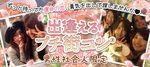 【三宮・元町のプチ街コン】街コンの王様主催 2017年4月30日