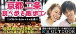 【京都府その他のプチ街コン】R`S kichen主催 2017年2月26日