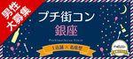 【銀座のプチ街コン】街コンジャパン主催 2017年3月28日