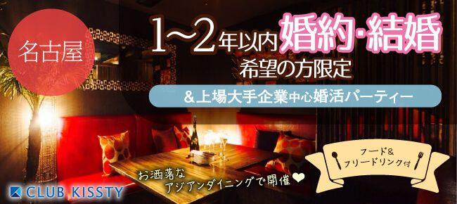 【名駅の婚活パーティー・お見合いパーティー】クラブキスティ―主催 2017年4月29日