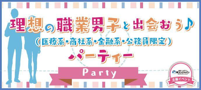 【恵比寿の恋活パーティー】街コンジャパン主催 2017年3月29日