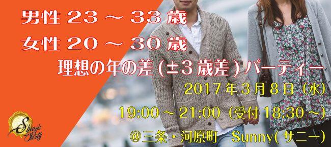 【河原町の恋活パーティー】SHIAN'S PARTY主催 2017年3月8日