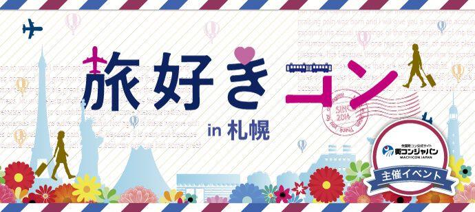 【札幌市内その他のプチ街コン】街コンジャパン主催 2017年3月26日