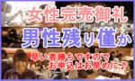 【名駅のプチ街コン】みんなの街コン主催 2017年4月1日