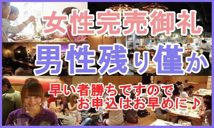 4/30 大企業男子or公務員男子コンin船橋