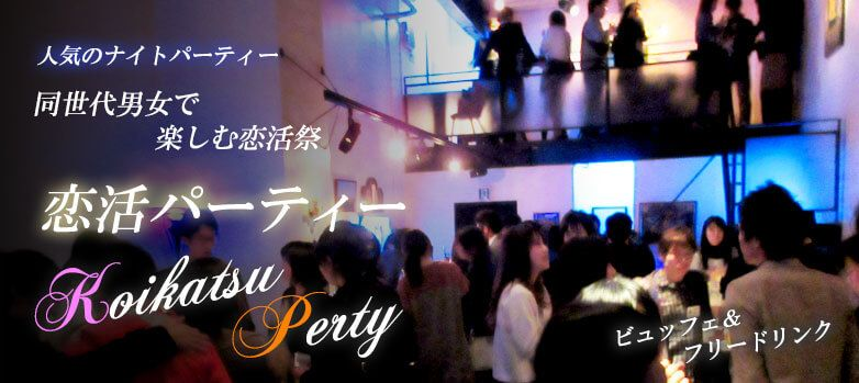 【鹿児島の恋活パーティー】株式会社リネスト主催 2017年4月1日