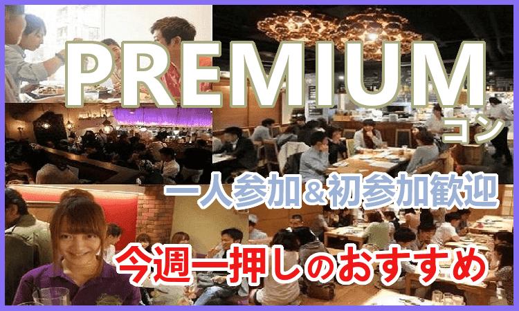 4/8 【安定男子限定】20代限定プレミアムコンin盛岡