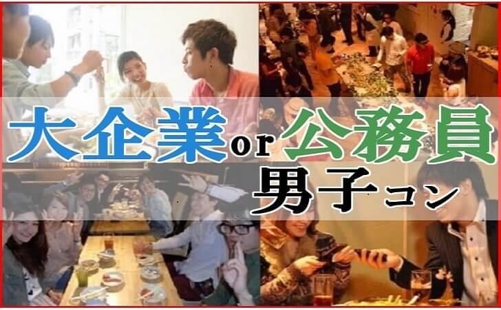 4/15 大企業or公務員男子コンin盛岡