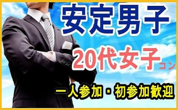 4/16 【20代限定】安定男子コンin盛岡