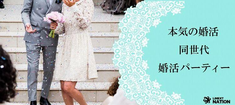 4月1日(土)【25~35歳限定】オトナ婚活!1対1トークスタイル!カジュアル婚活パーティー下関