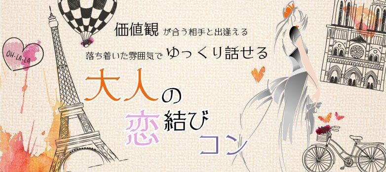 4月1日(土)「30歳~45歳限定」着席&複数席替えシステム☆落ち着いた雰囲気で楽しめる♪♪オトナ男女の恋活コン-岩国
