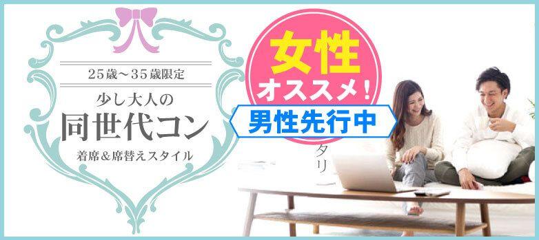 【高松のプチ街コン】株式会社リネスト主催 2017年4月1日
