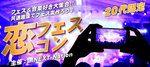 【天王寺のプチ街コン】株式会社リネスト主催 2017年4月1日