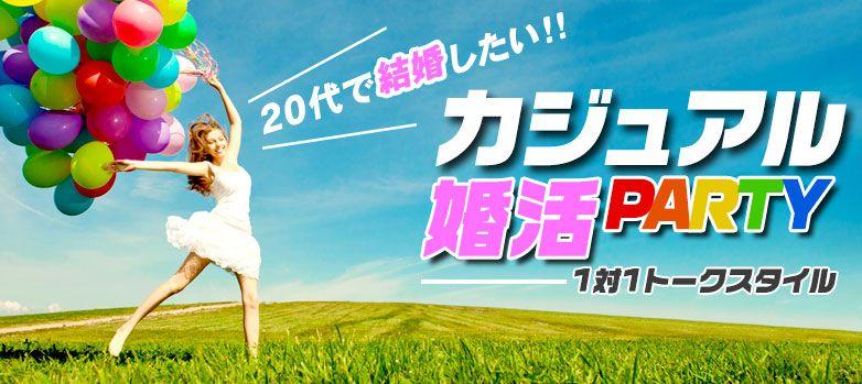4月2日(日)【20代で結婚したい男女】男性社会人限定!!カジュアル婚活パーティーin下関
