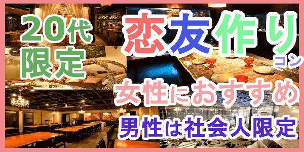 4/16  20代限定恋友作りコン in山形