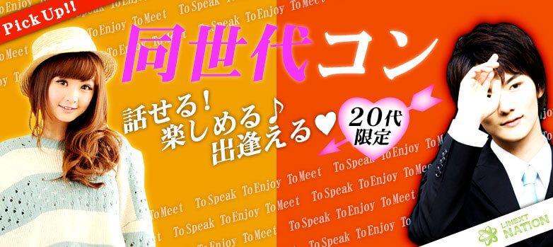 【松江のプチ街コン】株式会社リネスト主催 2017年4月9日