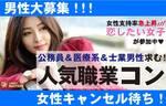 【水戸のプチ街コン】株式会社リネスト主催 2017年4月29日