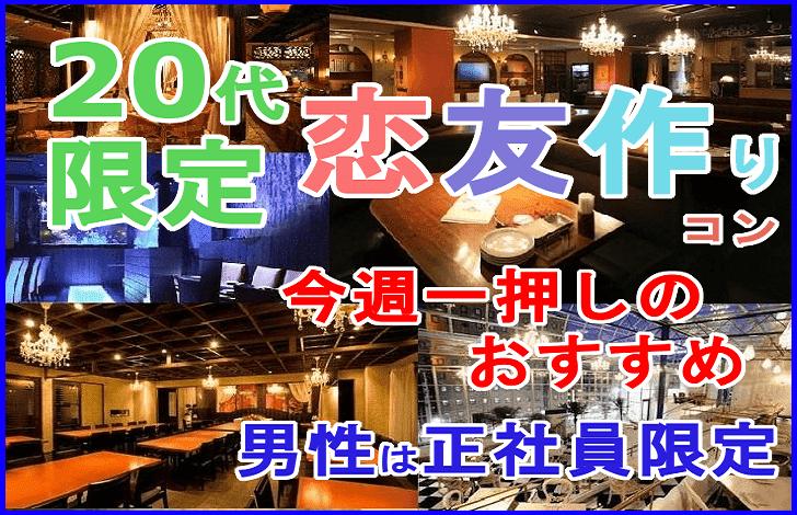 【浜松のプチ街コン】みんなの街コン主催 2017年4月14日