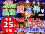 【浜松のプチ街コン】みんなの街コン主催 2017年4月28日