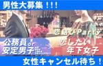 【大宮の恋活パーティー】株式会社リネスト主催 2017年4月29日