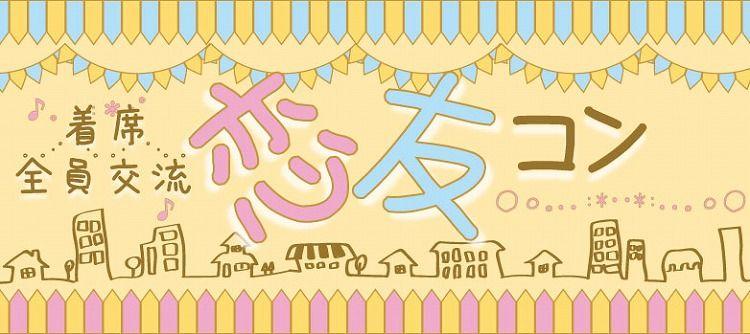 4月29日(土)「年上男子vs年下女子」理想の年の差で楽しく交流♪着席スタイルだから疲れない☆年の差恋活コン-松江