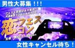 【梅田のプチ街コン】株式会社リネスト主催 2017年4月29日
