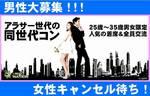 【広島駅周辺のプチ街コン】株式会社リネスト主催 2017年4月29日