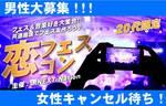 【名駅のプチ街コン】株式会社リネスト主催 2017年4月23日