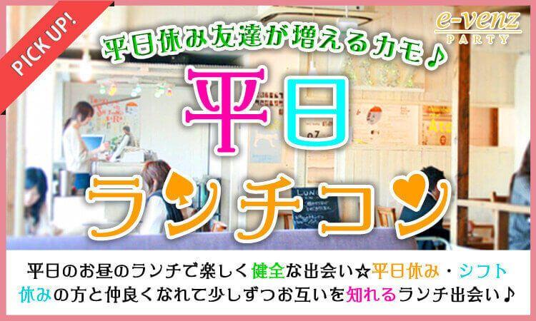 3月8日(水) 『渋谷』 女性1500円♪平日のお勧め企画♪【20歳~35歳限定】着席でのんびり平日ランチコン☆彡