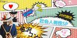 【金沢のプチ街コン】株式会社Vステーション主催 2017年4月8日
