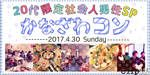 【金沢のプチ街コン】株式会社Vステーション主催 2017年4月30日