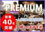 【横浜駅周辺のプチ街コン】みんなの街コン主催 2017年4月29日