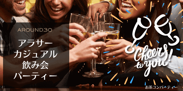 4/1土)滋賀お茶コンパーティー人気の土曜日夜開催「アラサー男女(男女共に25歳~35歳)気軽なカフェ合コンパーティー」