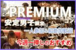 【金沢のプチ街コン】みんなの街コン主催 2017年4月7日